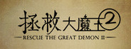 Rescue the Great Demon 2 System Requirements